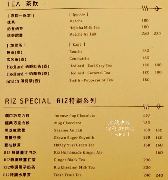米販咖啡menu2.png