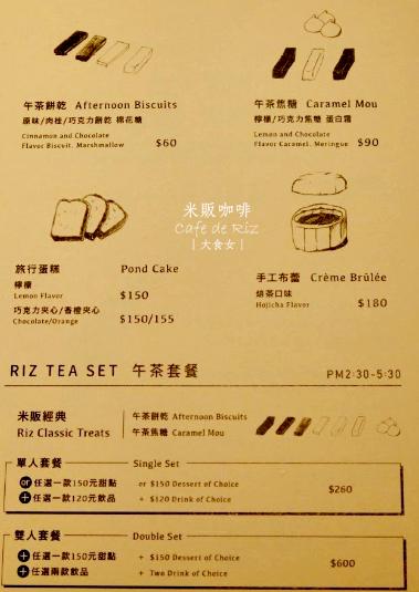 米販咖啡menu3.png