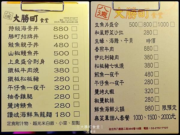 大勝町食堂menu1