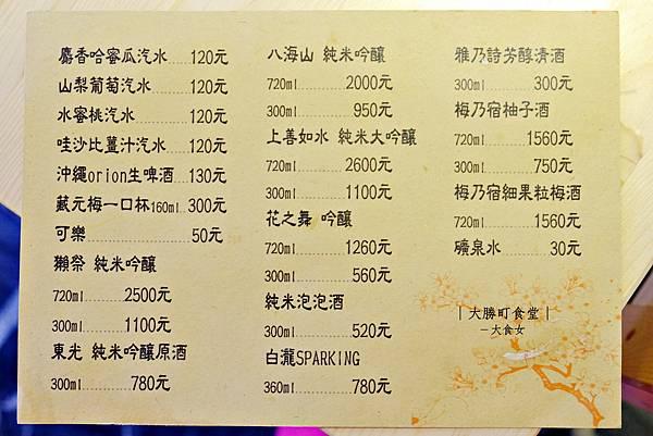 大勝町食堂menu2