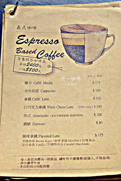 中山站美食-光一咖啡menu