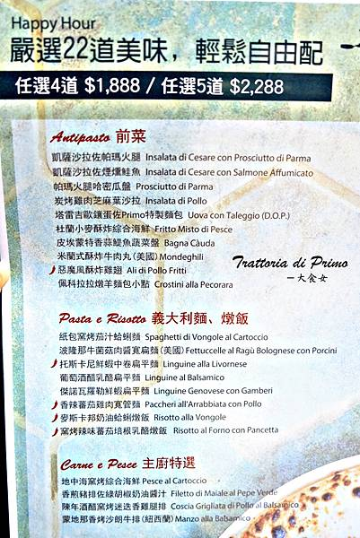 內湖美食-Trattoria di Primo Menu