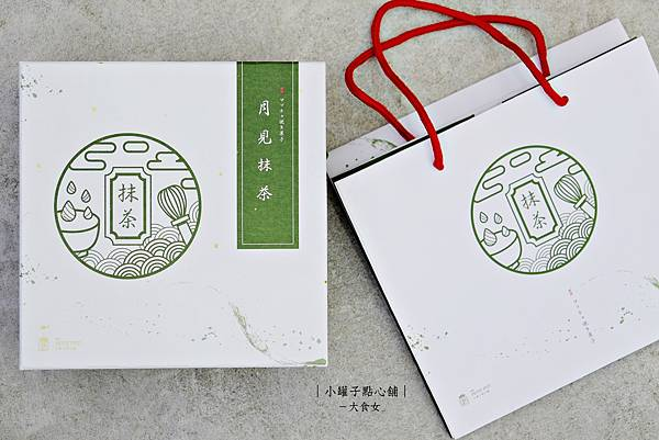 小罐子點心舖-月見抹茶中秋禮盒