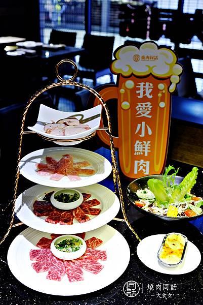 台北燒烤-燒肉同話