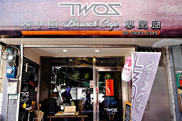 士林美食早午餐-TWOS Brunch cafe
