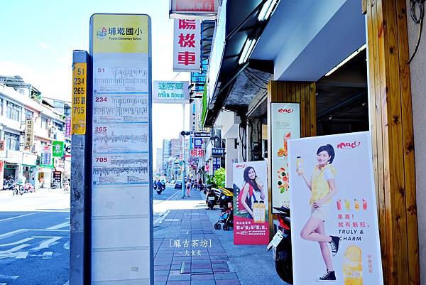 板橋飲料店-麻古茶坊板橋中山店