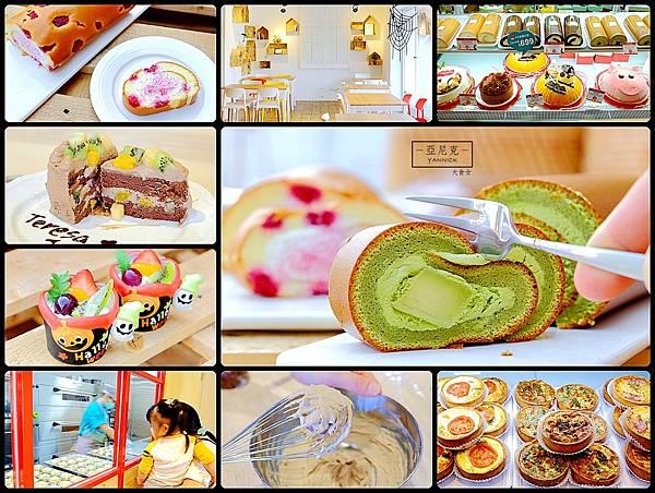 台中美食-亞尼克