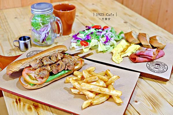 板橋美食早午餐-1925 Cafe