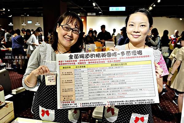 2016台灣國際食品暨設備展-網路人氣美食展