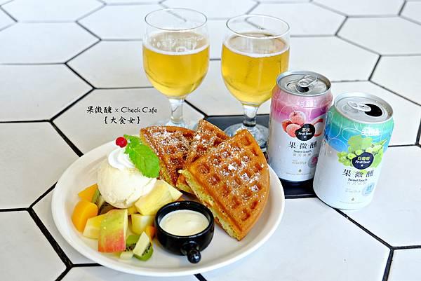 台啤果微醺x雀客咖啡-果微醺午茶時光