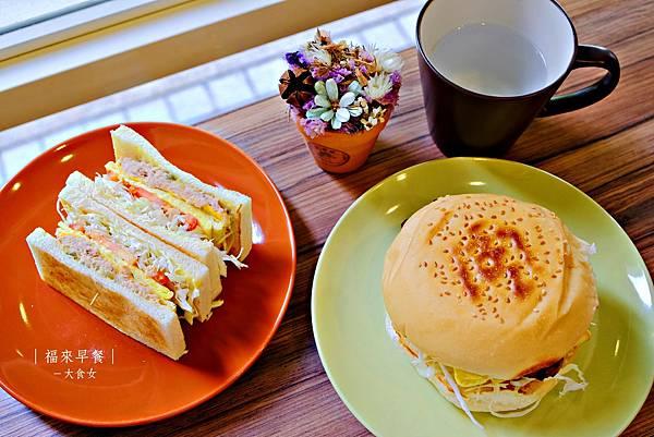 中和美食早午餐-福來早餐