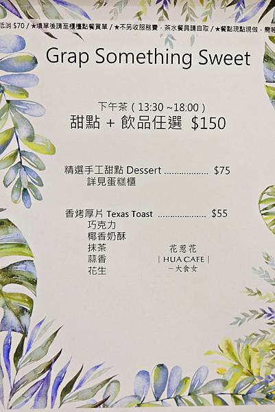 松江南京站美食-花惹花咖啡HUA CAFE