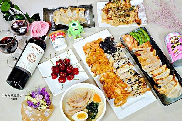 foodpanda-中和美食萬萬兩燒き餃子