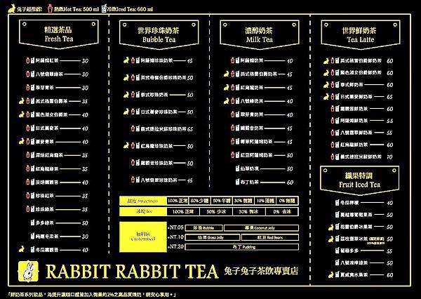 東區美食-兔子兔子茶飲專賣店(忠孝復興店)