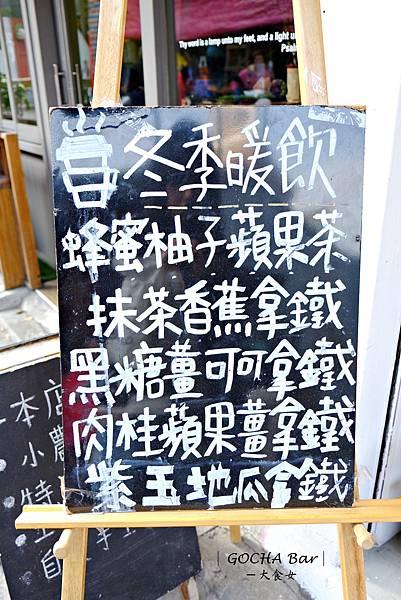 中山站美食果汁-GOCHA BAR