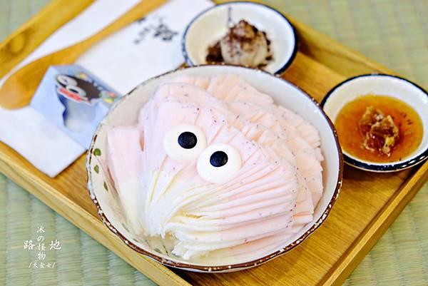 東區美食冰品-路地氷の怪物