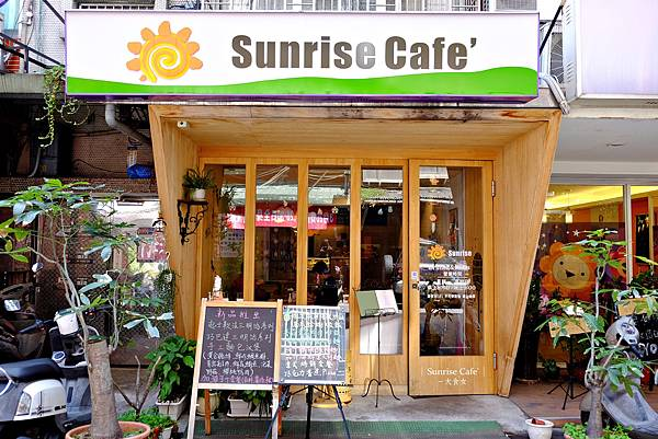 板橋美食-Sunrise Cafe日出咖啡