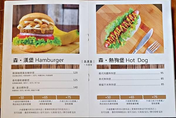 東區美食美式-森漢堡