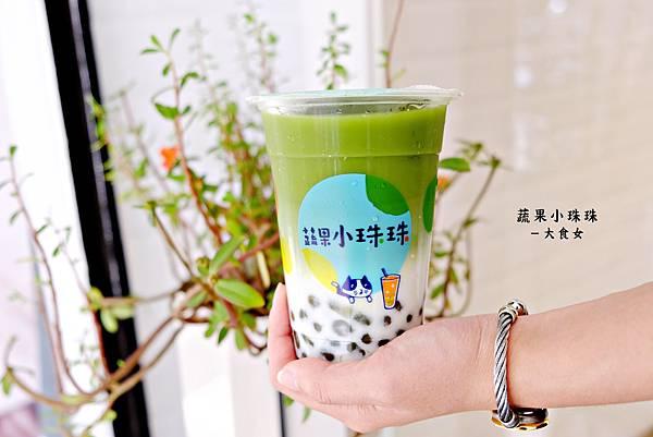 東區美食飲品-蔬果小珠珠
