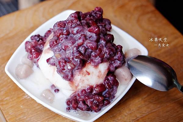 中和美食-冰果天堂