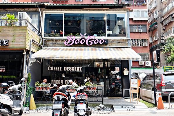 小巨蛋美食-BooGoo Cafe 布咕咖啡