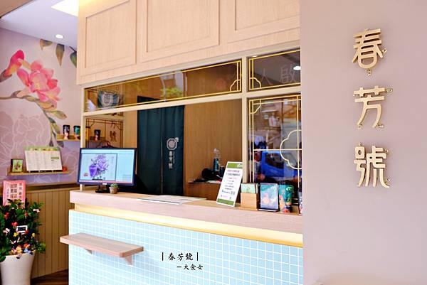 板橋美食飲品-春芳號