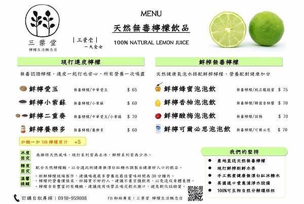 中山站美食飲品-三葉堂檸檬生活概念店