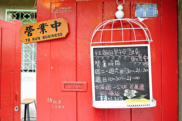 板橋美食咖啡廳-恬秘密