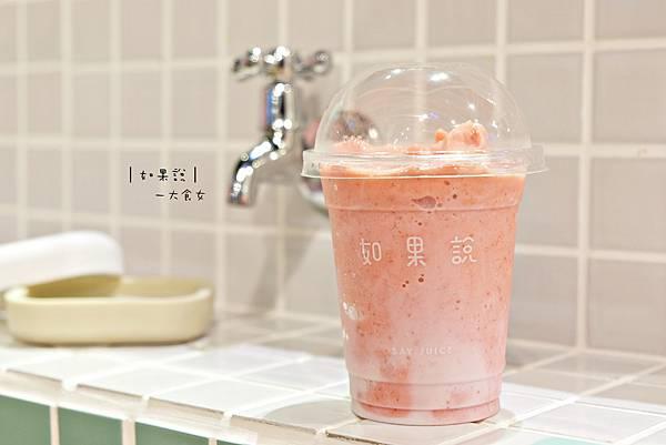 信義區美食果汁-如果說淋浴間