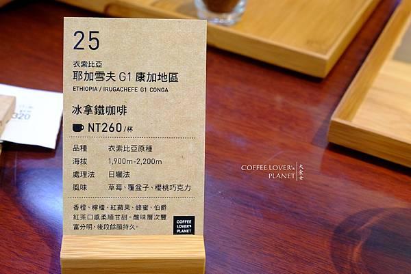 東區美食咖啡廳-COFFEE LOVER's PLANET