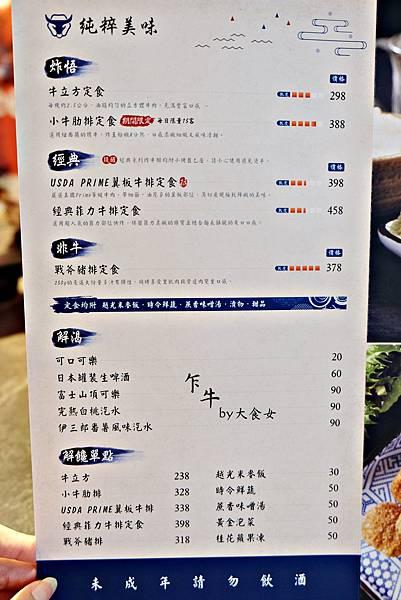 東區美食-乍牛