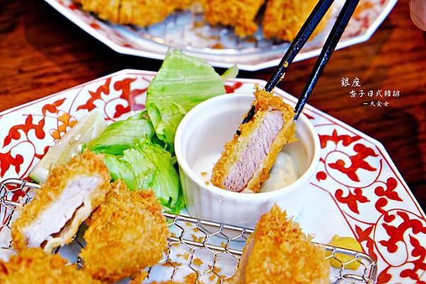 信義區美食-銀座杏子日式豬排
