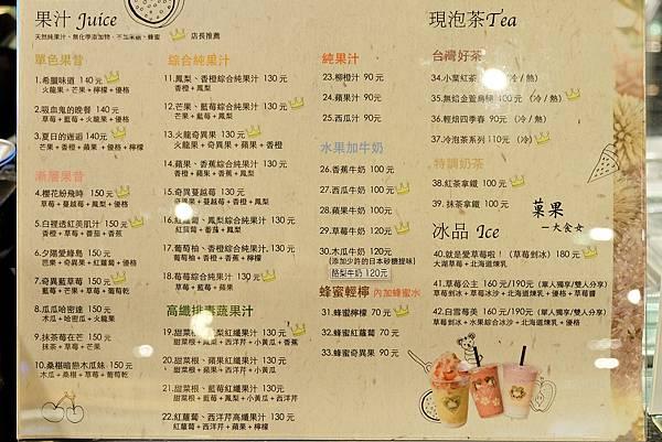 東區美食飲品-菓果