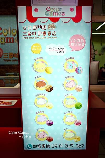 西門町美食-Color Games三色吐司夾冰淇淋
