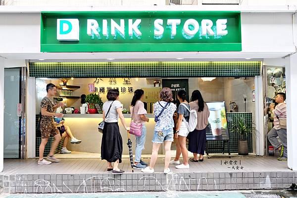 東區美食飲品-水雲堂
