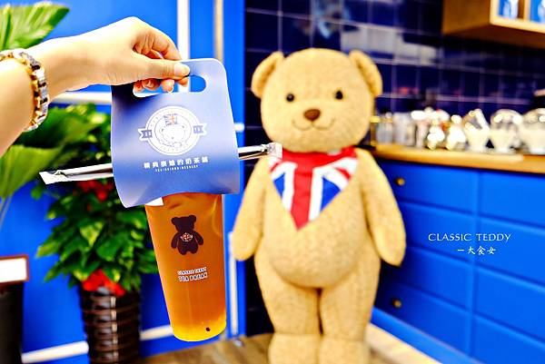 東門站永康街美食-精典泰迪的奶茶舖