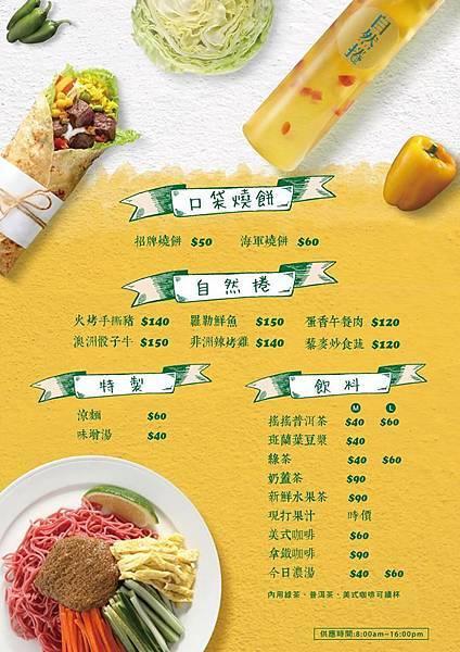 東區美食-自然捲