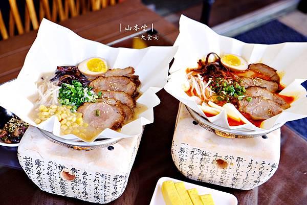 內湖美食-山本堂日式拉麵鍋
