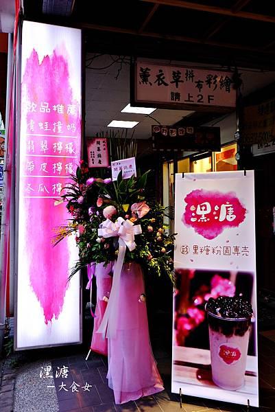板橋美食飲品-潶溏kokutou