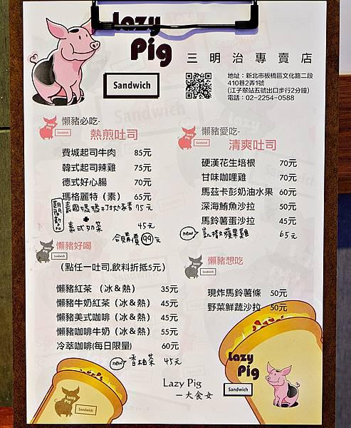 板橋美食早午餐-Lazy Pig懶豬三明治