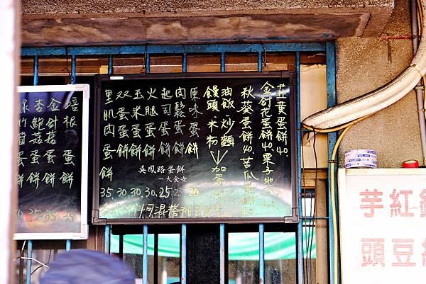 板橋美食早餐-吳鳳路傳統豆漿店