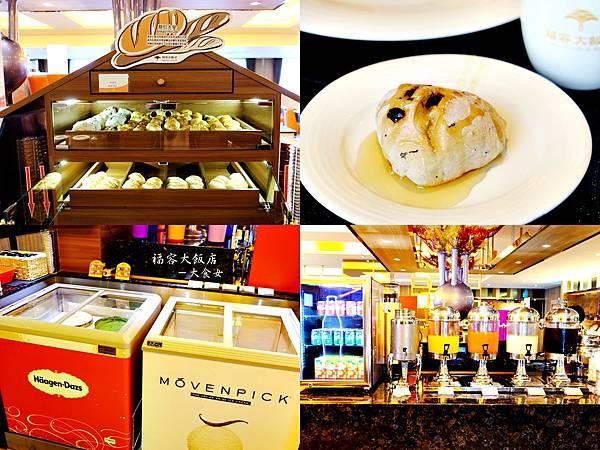 桃園美食-福容大飯店田園自助餐西餐廳