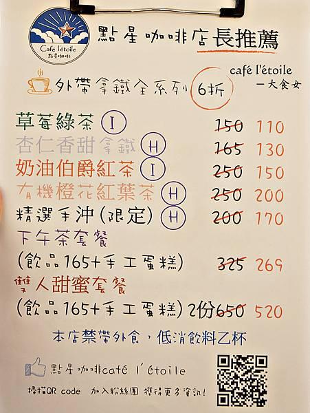 東區美食咖啡廳-點星咖啡