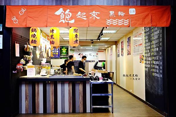 三重美食宵夜-飽起來台南黑輪