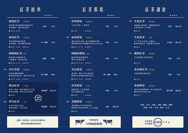 內湖美食飲品-約翰紅茶公司