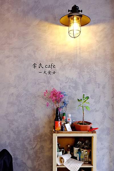東區美食咖啡廳-李氏Cafe