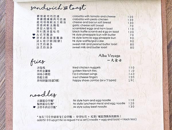 板橋美食-艾白旅生