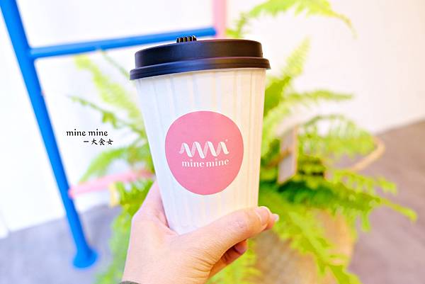 中山站美食咖啡廳-mine mine