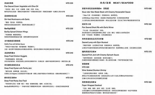 南京復興站美食-BarSip餐酒