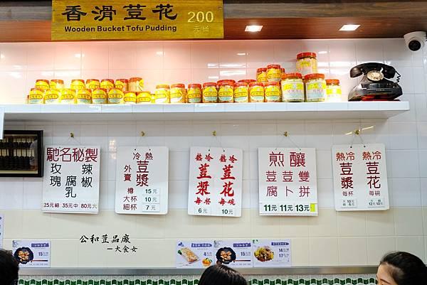 香港深水埗美食 公和荳品廠